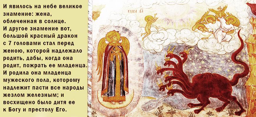 читать апокалипсис иоанна богослова в простом изложении : Жена, облеченная в солнце и красный дракон. Фреска из Крестовоздвиженского собора г.Тутаева