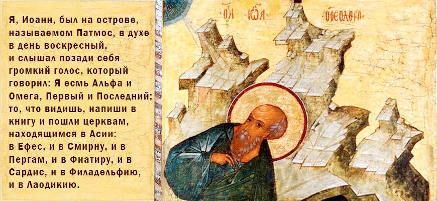 Фреска с изображением Апостола на острове, когда он услышал голос Иисуса Христа