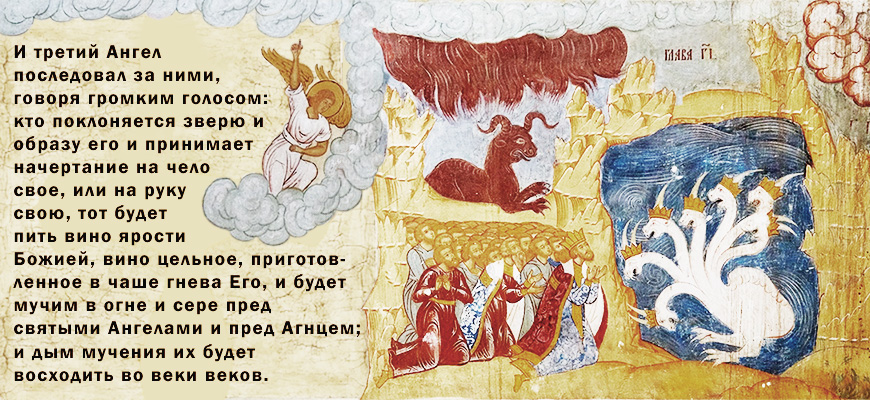 читать апокалипсис иоанна богослова в простом изложении : Явление Ангела, вещающего о вечной муке поклоняющихся зверю и образу его. Фреска из Крестовоздвиженского собора г.Тутаева