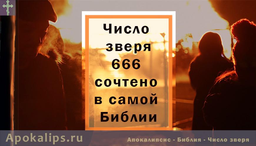 Апокалипсис Иоанна Богослова число зверя 666 - ответ найден в самой Библии. Иллюстрация.