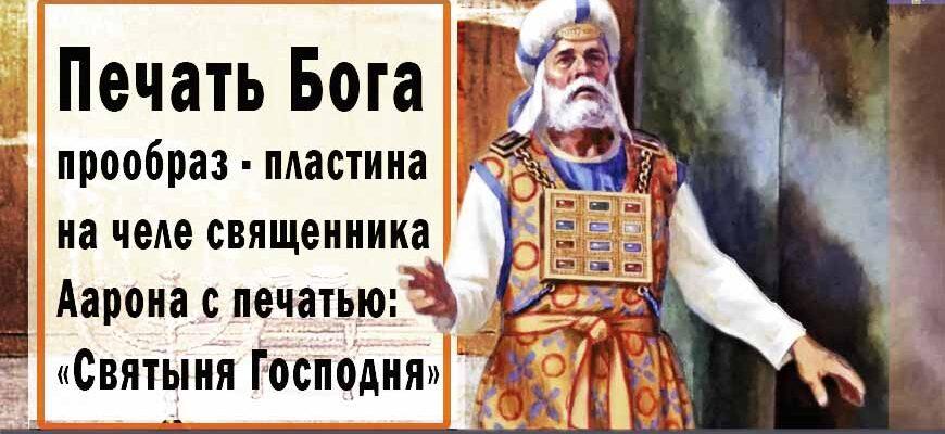 Апокалипсис 7 глава. Прообраз печати Бога на челе священника Аарона.