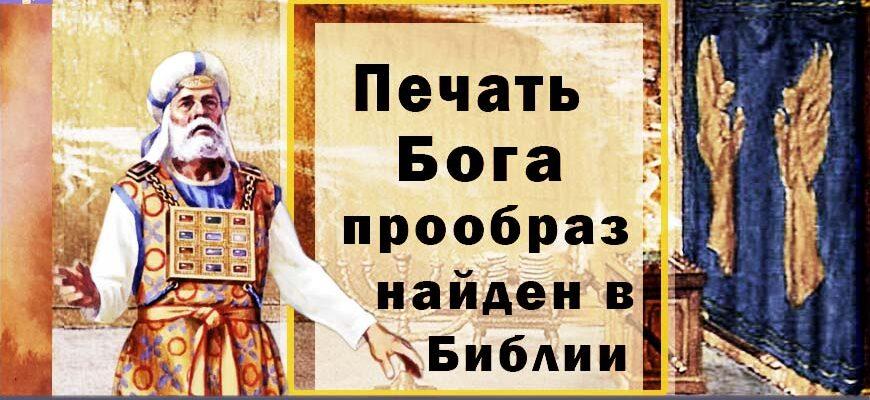 Апокалипсис 7 глава. Печать Бога. Прообраз - на челе священника Аарона.