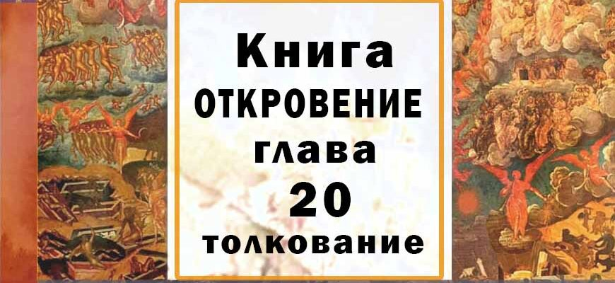 Апокалипсис 20 глава. Настало Царство Христа в силе. Фрагмент иконы.