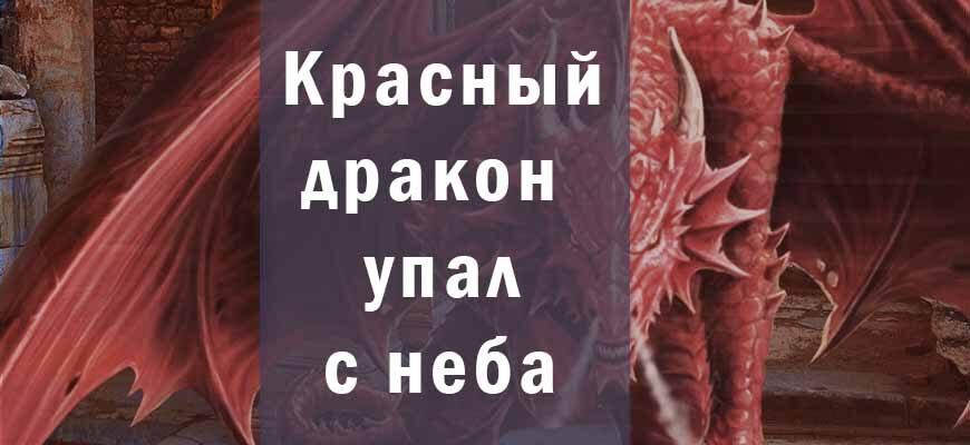 апокалипсис дракон картинки