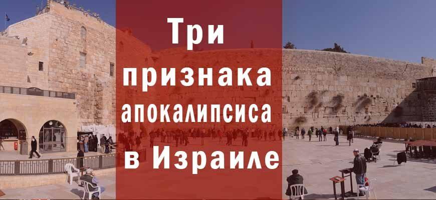 три признака апокалипсиса в израиле картинки 1